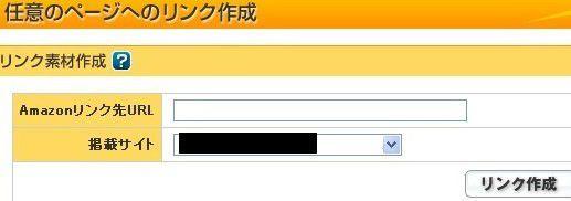 アマゾン商品リンクをペーストしてリンク作成