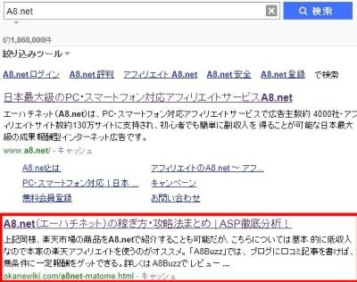 A8.netの検索順位