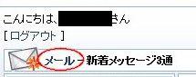 Yahoo!トップメール