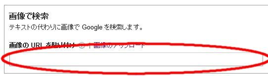 Google画像検索のURL入力