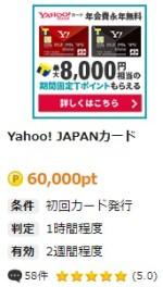 げん玉のヤフージャパンカード広告