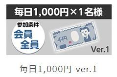 ゲットマネーの1000円懸賞で稼ぐ
