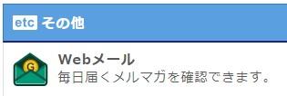 ゲットマネーWebメール