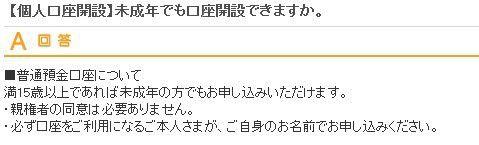 ジャパンネット銀行口座開設の年齢制限
