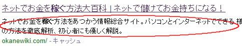 検索エンジン上の説明文にdescriptionタグが表示される