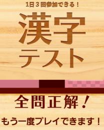 モッピー漢字テストで稼ぐ