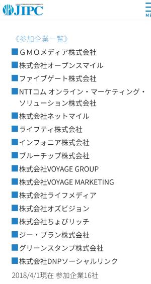 JIPC・参加企業