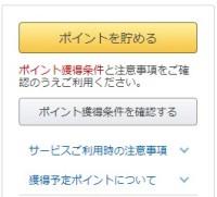 ポイントタウンのアマゾン似ボタン