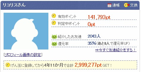 げん玉登録者数2000
