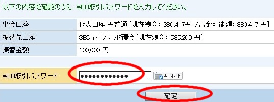 WEB取引パスワード入力